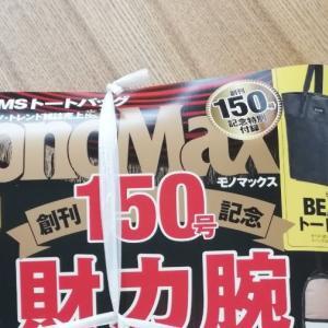 経験492:男性向けファッション雑誌「MonoMax 6月号」特別付録「BEAMS トートバック」レビュー!