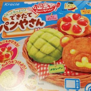 経験535:子供と一緒にお菓子を作ろう!「できたてパンやさん」レビュー!