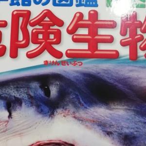経験536:小学館の図鑑シリーズ!小学館の図鑑NEO「危険生物」レビュー!世の中危険な生物が多すぎる!