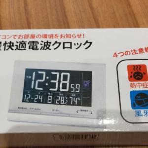 経験560:寝室用に超おすすめな電波時計購入レビュー!ディスプレイ表示の暗さが丁度良い!