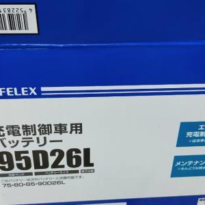 経験561:E52型 日産エルグランド バッテリー交換!純正バッテリーサイズ長辺23 cmに対して3cm長い、26 cmの「95D26L」を取り付ける!