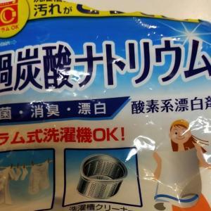 経験568:「過炭酸ナトリウム」を熱湯に溶かすだけでフキンの油汚れが落ちる!興奮です!