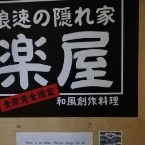 経験389:難波 道頓堀でボッタくり飲み屋「浪速の隠れ家 楽屋」に注意を!