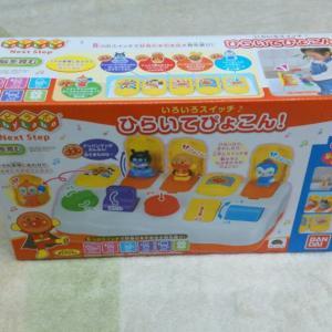 経験416:幼児用おもちゃ「あんぱんまんのひらいてひょこん!」レビュー!シンプルで幼児でもすぐにできるようになる!