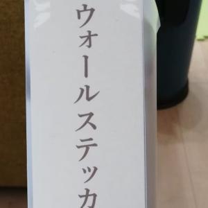 経験423:ニトリで購入!世界地図のウォールステッカーがオシャレすぎ!カフェみたいな雰囲気に!