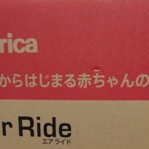 経験431:APRICA製チャイルドシート「Air Ride」レビュー!安心安定の商品です!