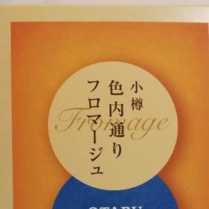 経験436:北海道お土産「小樽 色内通り フロマージュ」レビュー!めっちゃくちゃ濃厚チーズ味!!