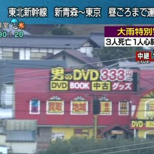 【画像】台風19号千曲川の様子で男のDVD333円という店が映る