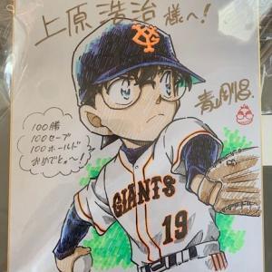 青山剛昌さん、巨人ファンだった