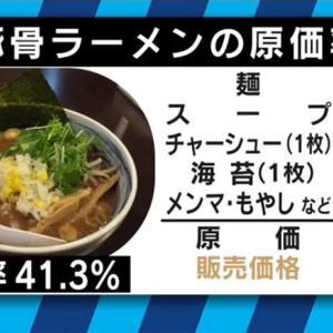 750円の豚骨ラーメン、原価310円のボッタクリと判明
