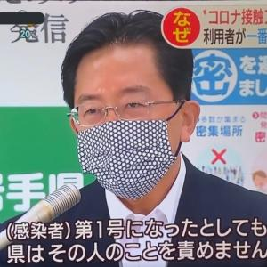 【悲報】岩手県民さん、予想通り初の感染者に誹謗中傷を行ってしまう
