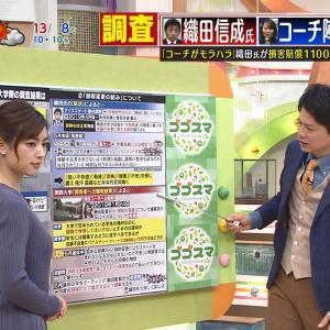 【画像】女子アナさん、ニット着るも強調されすぎてしまう
