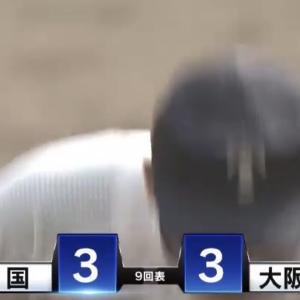 大阪桐蔭、逝きそう