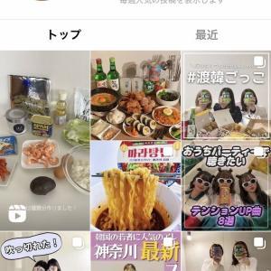 【朗報】若者の間で「渡韓ごっこ」が大流行!!!