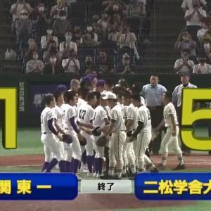 二松學舍、関東第一を破り甲子園切符!