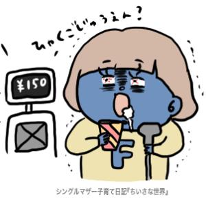 【遠足】ケチ野郎の憂鬱。