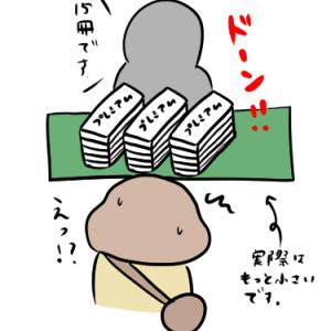 プレミアム付商品券を買ってきました☆