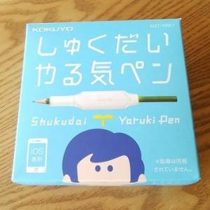 宿題やる気ペンを使ってみたゾ!!の巻。