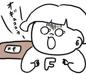 【前編】自転車でおつかいに行って来たゾ!!の巻。