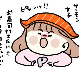 パープーお寿司が食べたいの!!の巻。