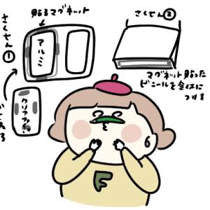 【後編】換気扇の逆流で部屋が臭い!!の巻。