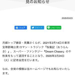 大千秋楽上演からの退団のお知らせ