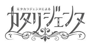 カタリジェンヌ第1話「幸福な王子」