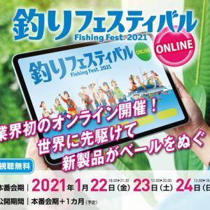 今夜から「釣りフェスティバル2021」がスタート!!