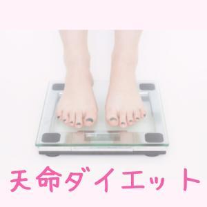 宇宙一あなたらしく痩せてあなたらしく生きる方法〜「天命開花ダイエット」がまた降りてきた話。