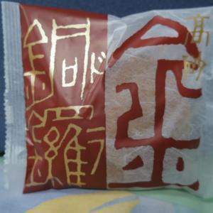 時々食べたいどら焼き〜香港ではここのが好き