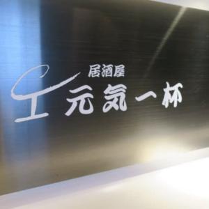 香港の出街飯〜今年初めての日本食!