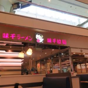 香港の出街飯〜味千ラーメンでランチ