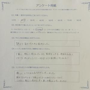 【お客様のお声 - No.1740】とても勉強になりました!!