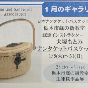 栃木市蔵の街教室 ナンタケットバスケット展示会のお知らせ