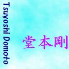 堂本剛のMISIAアルバムへの提供およびフィーチャリング参加曲『あなたとアナタ』が配信開始