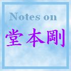 堂本剛、耳が治らず孤独/ 将来堂本剛ファンをやめるとすれば理由は2つ  Tsuyoshi Domoto Lonely with Coninued Ear Problem/ Two Pitential Reasons for Stop Being Tsuyoshi Fan in Future