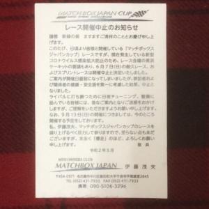 🏎  MATCHBOX. JAPAN. 🏎