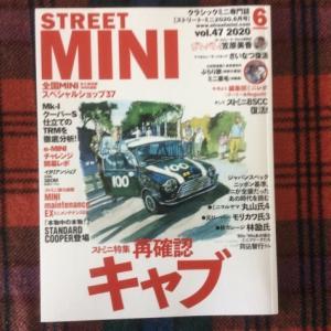 📘  ストリートミニ  📗