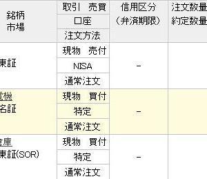 8月の国内個別株の約定結果