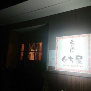 「ラーメンぐち屋」〜津市にある、本格的な京風担々麺が美味しいラーメン屋さん🍜🍥