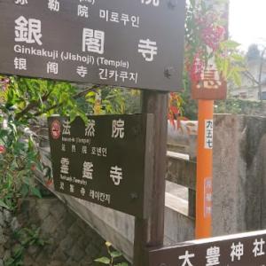 「紅葉の法然院🍁」〜哲学の道沿いにひっそりと佇む法然上人縁の草庵✨