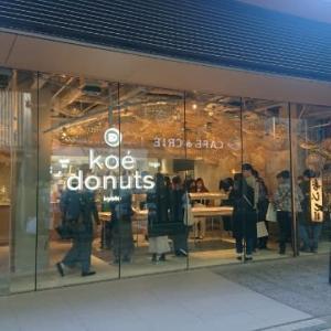 「KOEドーナツ&ミスドキッチン」〜京都で人気のドーナツ屋さんと体験出来るミスドのドーナツ🍩