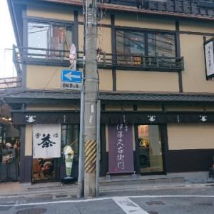 「宇治茶 伊藤久右衛門 祇園四条店」で美味しいパフェを食べて来た(*^ー^)ノ♪
