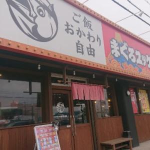 「まぐろユッケ丼と定食 三崎屋  京都」〜京お付けや物明太子、ご飯のお代わりが食べ放題のお店🐟