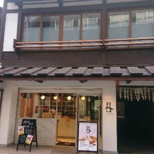 「京都 別格」〜老舗八ツ橋おたべが手掛ける極上の食パンと名古屋の高級食パン専門店「い志かわ」🍞