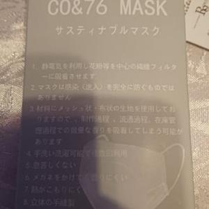 """イオンのブティックで"""" 布製マスク """"を大人買い( ̄∇ ̄*)ゞ"""