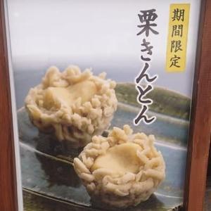 赤福五十鈴川店で、期間限定の和栗モンブランと栗きんとんをゲット🌰