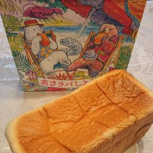 高級食パン専門店「あさラバしようよ」〜岸本拓也氏プロデュースのスイーツみたいに美味しいパン屋さん
