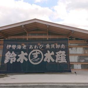 「㈲鈴木水産 本店」〜三重で有名な新鮮でお値打ちな魚料理が食べれるお店✨