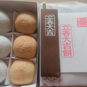 2月の赤福朔日餅の「立春大福餅」を今年もゲット(^^)d